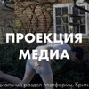 ФОТОДЕПАРТАМЕНТ / ПРОЕКЦИЯ