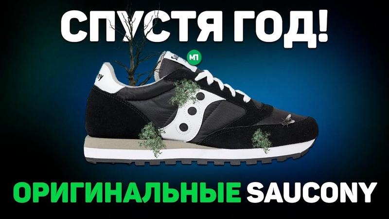 Saucony Jazz СПУСТЯ 1 ГОД ЭКСПЛУАТАЦИИ !