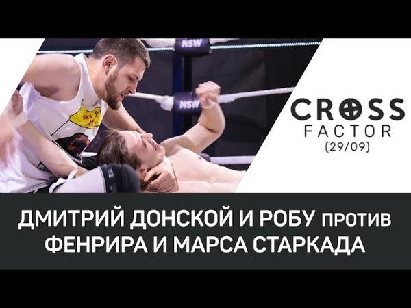 NSW Cross Factor (29/09): Дмитрий Донской и Робу против Фенрира и Марса Старкада