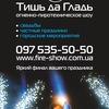 Тишь да Гладь/Фаер шоу/Салюты/Кременчуг