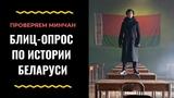 Проверяем Белорусов на знание истории своей страны (день Независимости Беларуси) блиц-опрос.