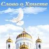 Слово о Христе от Кировской области