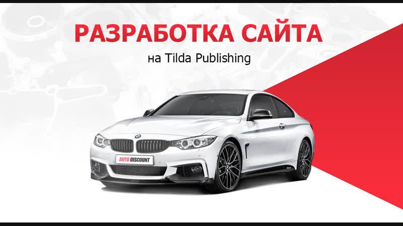 Разработка сайта на Tilda Publishing