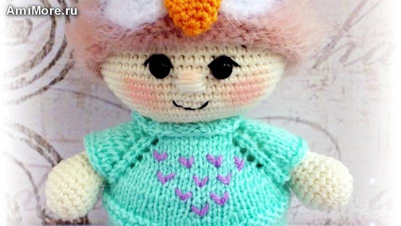 Амигуруми: схема Пупс в костюме совёнка. Игрушки вязаные крючком - Free crochet patterns.