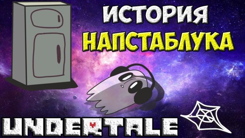 Undertale - История персонажа Napstablook