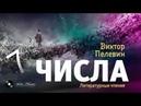 Виктор Пелевин Числа Аудиокнига