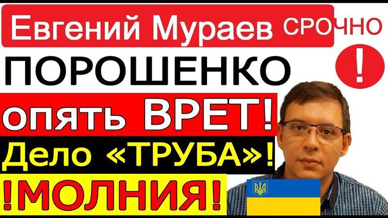 П0Р0ШЕНК0 опять ВРЕТ 25 04 18 ДЕЛ0 ТРУБА YКРАИНА без ГА3А Евгений Мураев
