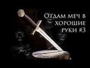 Как сделать меч из арматуры без особых навыков и инструмента (разыграем 26.04.18)