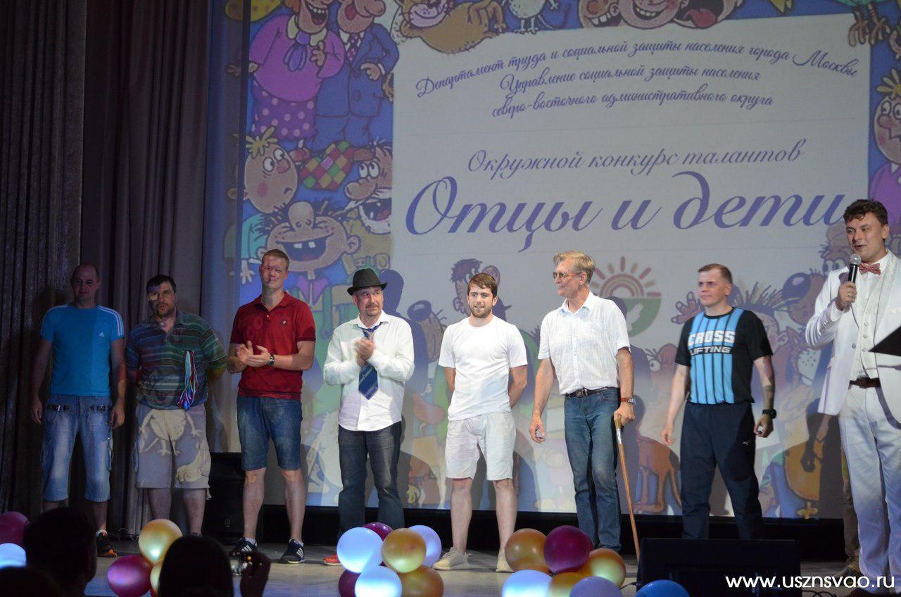 В Бибиреве прошел конкурс талантов «Отцы и дети»