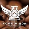Свежеобжаренный кофе с доставкой - Кофе в дом.