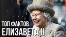 FCKT ABOUT • Интересные факты о Елизавете II