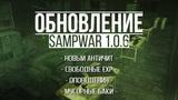 Обновление SAMPWAR до v.1.0.6   Античит, мусорные баки, оповещения, свободные EXP, база Montgomery
