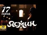 Ясмин - 17 серия [HD720p] Сериал «Ясмин» в хорошем качестве (мелодрама, 2013)