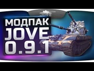 Расширенный Модпак Джова к патчу 0.9.3. Лучшие моды для World Of Tanks.