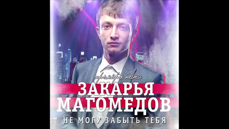 Закарья Магомедов