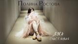 Полина Ростова - Дура счастливая (Official Audio)