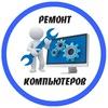 Ремонт компьютеров в Полевском
