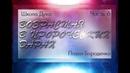 Возрастая в пророческих дарах 6 Разнообразие применения иных языков Павел Бороденко