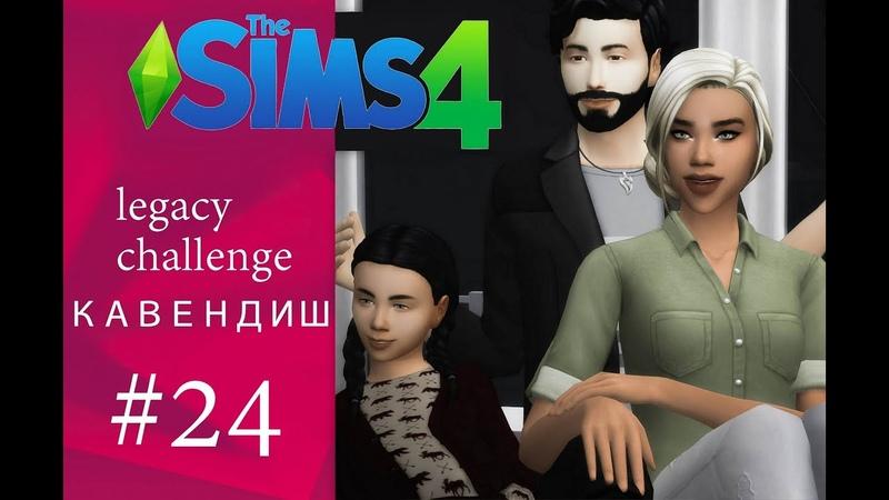 The Sims 4 Симс 4 Династия Кавендиш 24