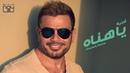Amr Diab Ya Hanaah Audio عمرو دياب يا هناه كلمات