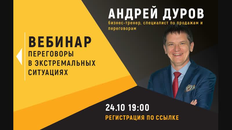 Переговоры в экстремальных ситуациях Когда ставки высоки а мнения расходятся Андрей Дуров
