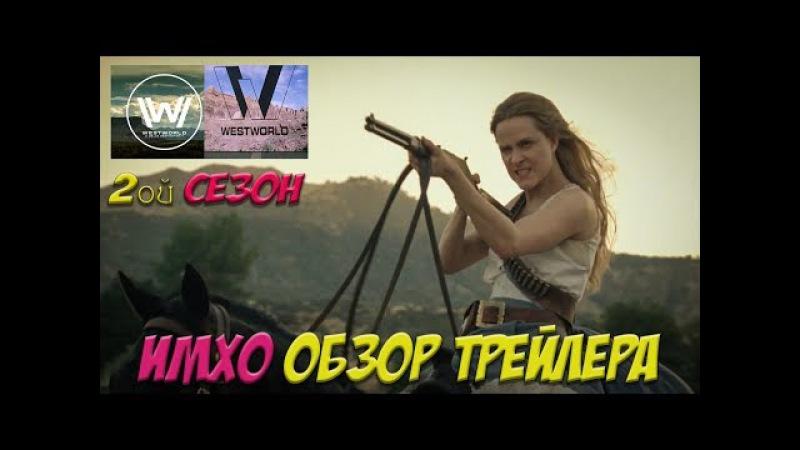 Мир Дикого Запада 2 сезон - трейлер