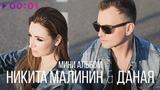 Никита Малинин &amp Даная - Мини альбом 2018