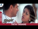 Jana Tamil Movie Songs | Thithi Thidavae Video Song | Ajith | Sneha | Dhina | Pyramid Glitz Music