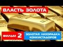 Власть золота ч 2 Золотая лихорадка конкистадоров