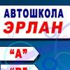 Автошкола ЭРЛАН