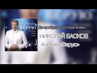 Николай Басков Да пребуду в Господе вовек