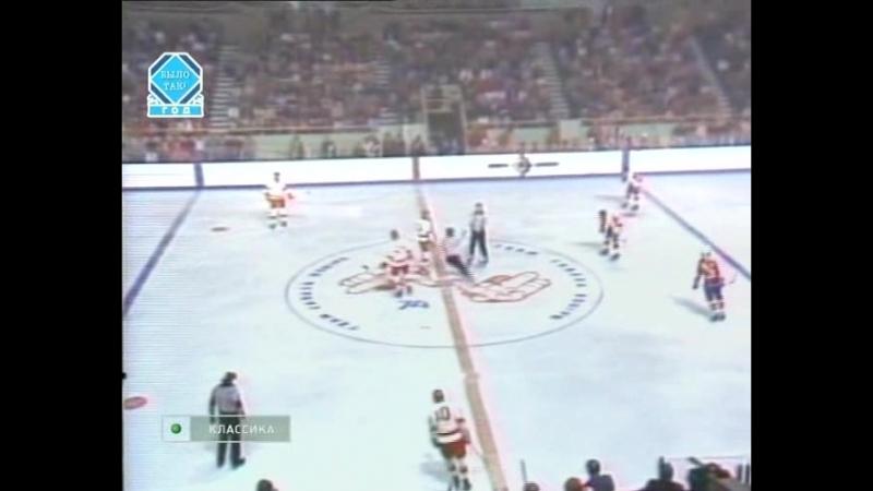 СССР - Канада (Суперсерия 1974 год) Игра 3