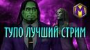 ТУПО ЛУЧШИЙ СТРИМ Тралл и Сильвана в Saints Row IV