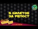 Розыгрыш 5 билетов на Comic Con Russia от Yoda Shop