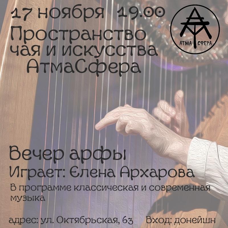 Афиша Краснодар Вечер кельтской арфы l АтмаСфера l 17.11