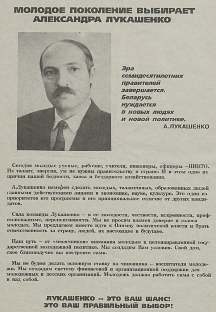 Предвыборный плакат Лукашенко, Беларусь, 1994 год.