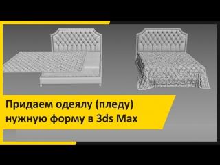 Придаем модели одеяла (пледа) нужную форму в 3ds Max и Marvelous Designer.