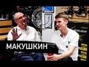 Александр Макушкин о настольном хоккее, деньгах и маленькой Германии
