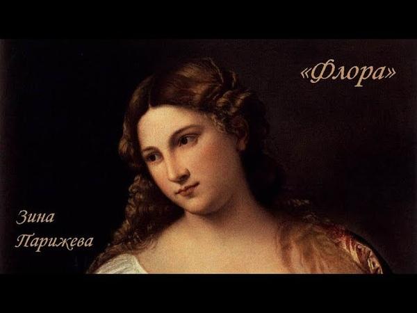 Картина Флора Тициано Вечеллио Тициан