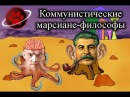 Космический кот и коммунистические марсиане-философы
