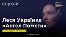 Леся Українка Ангел Помсти Читає Дарія Астаф'єва Слухай