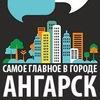 Ангарск: работа, скидки, акции