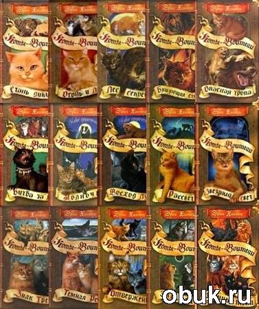 Коты Воители Все Книги