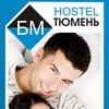 БМ Хостел в Тюмени. Снять жилье в центре!