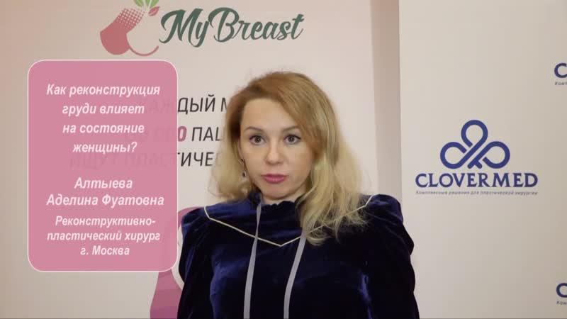 Аделина Алтыева о реконструкции груди
