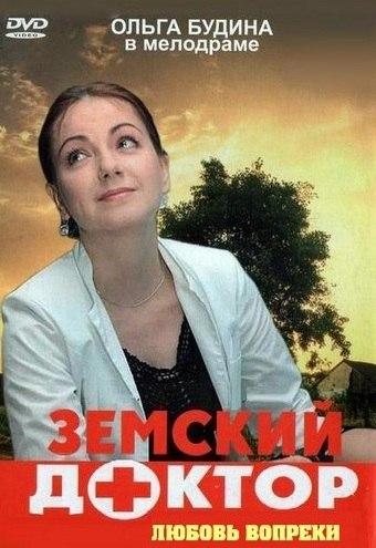 Добавлена новая серия сериала Земский доктор. Любовь вопреки. Серия 19