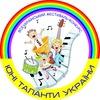 """Фестиваль-конкурс """"Юні Таланти України 2018""""."""