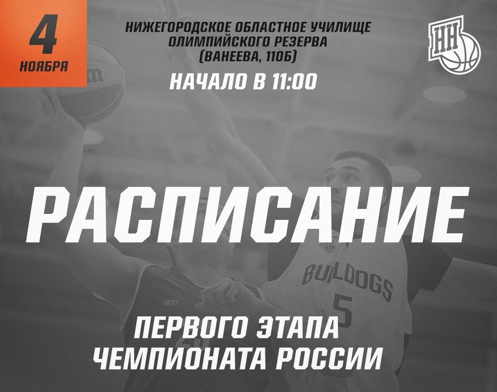 Расписание первого этапа Чемпионата России