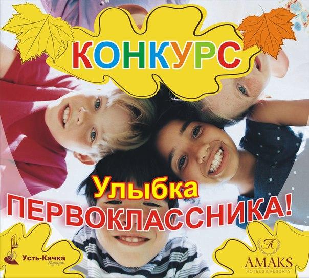 """курорта """"Усть-Качка"""") с"""
