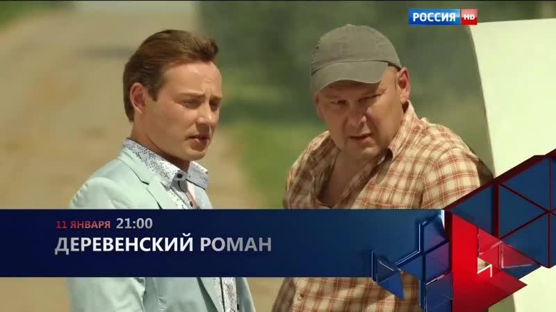 Трейлер_Деревенский роман 2015